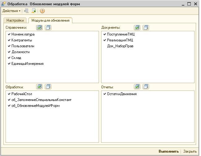 http://infostart.ru/upload/iblock/bb5/ObnovModulModul.JPG