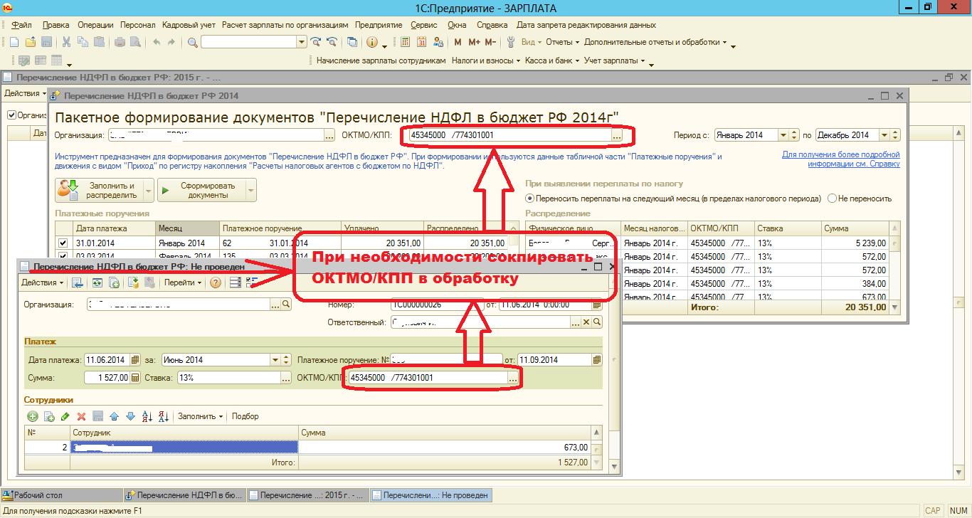 Перечисление ндфл в бюджет пакет документов для получения кредита Боровский проезд