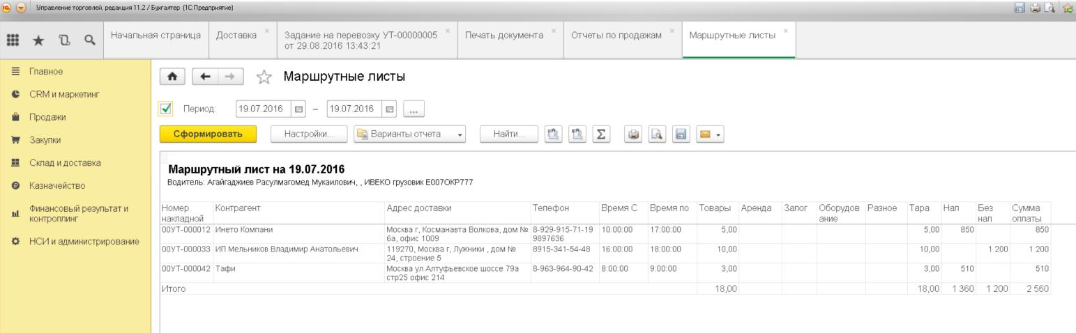 Маршрутный лист в 1с 8.2 комплексная автоматизация редакция 1.1 приколы для программиста 1с