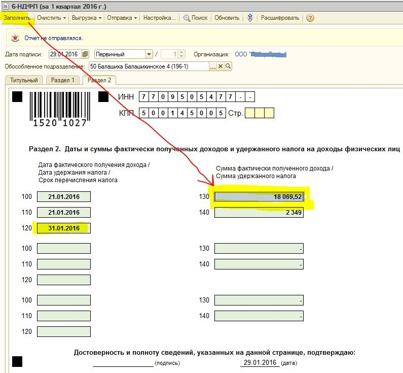 В ндфл трудовой договор для фмс в москве Мякинино