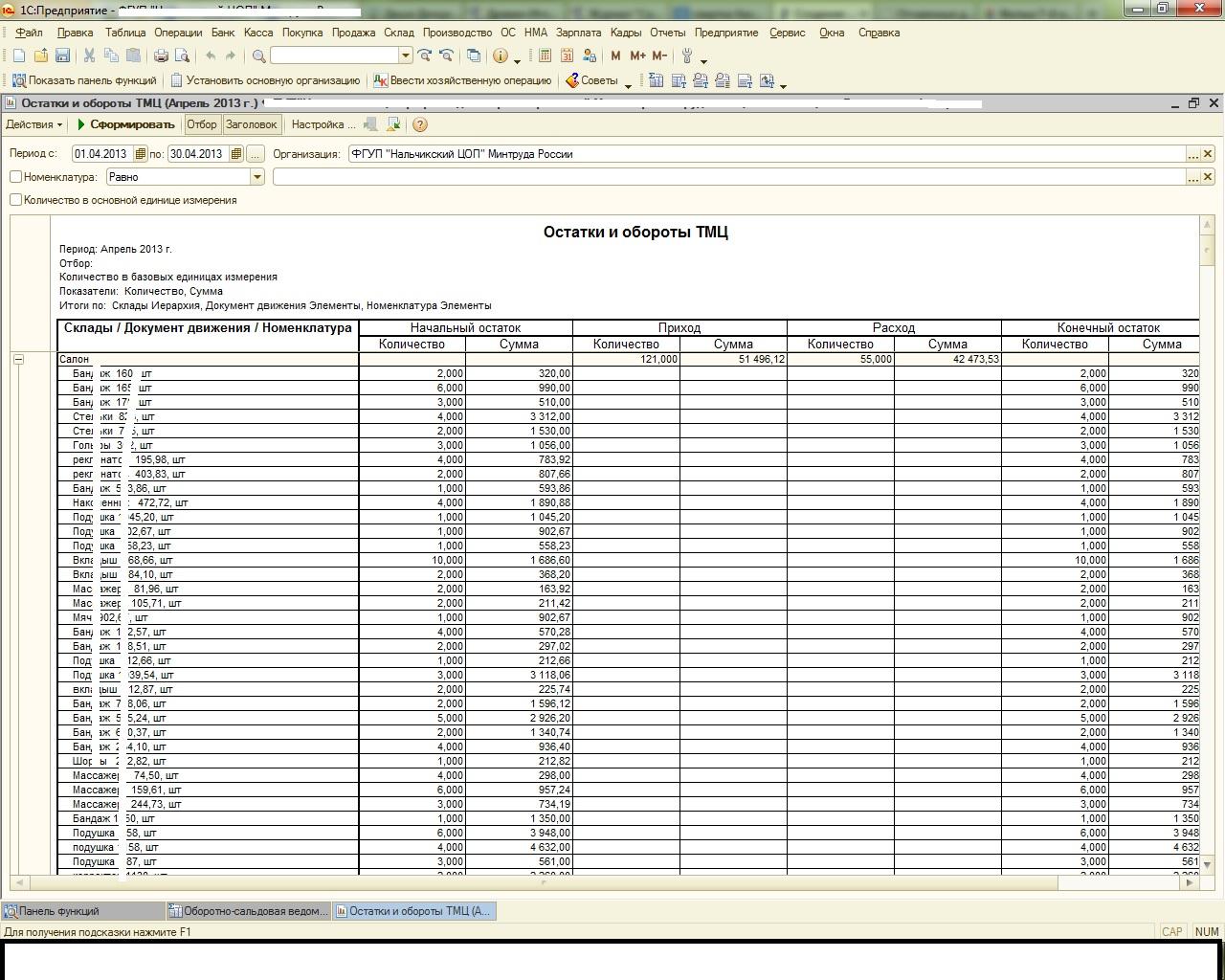 Складской учет в Excel программа без макросов и 91