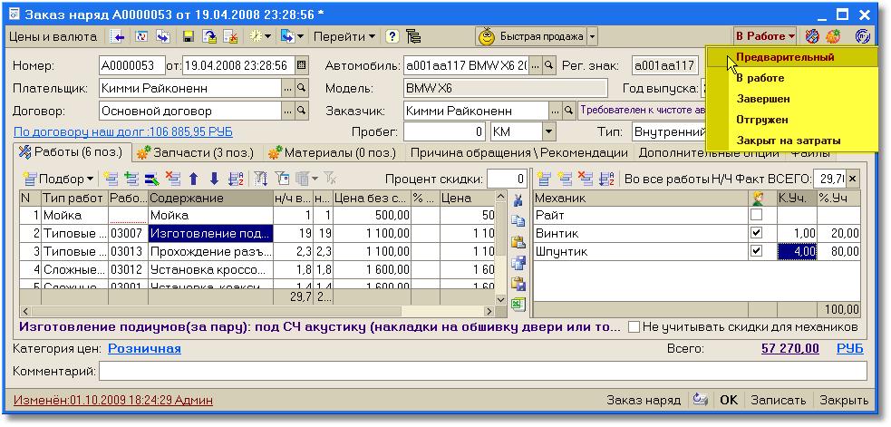 Программа для автосервиса 1с настройки плана счетов в 1с