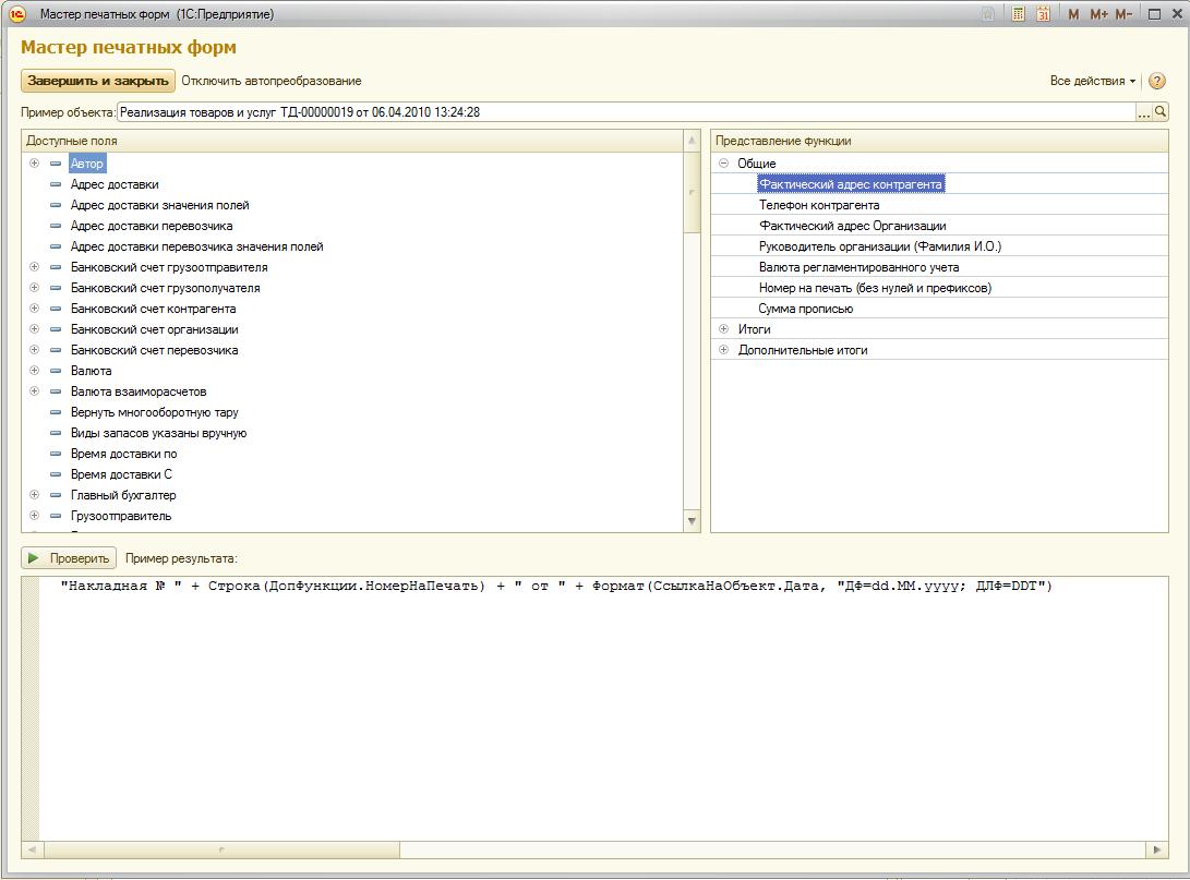 Доп.функции в форме редактирования параметра