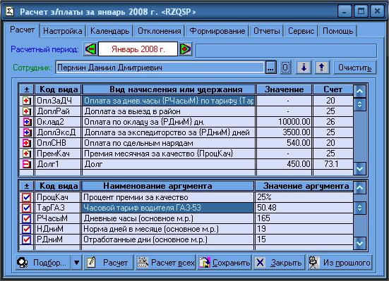 Расчет сложной зарплаты RZQSP в типовой конфигурации 1С:Бухгалтерия 7.7.