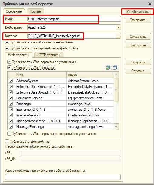 1с установка web-сервера настройка номенклатуры в 1с 8, 2