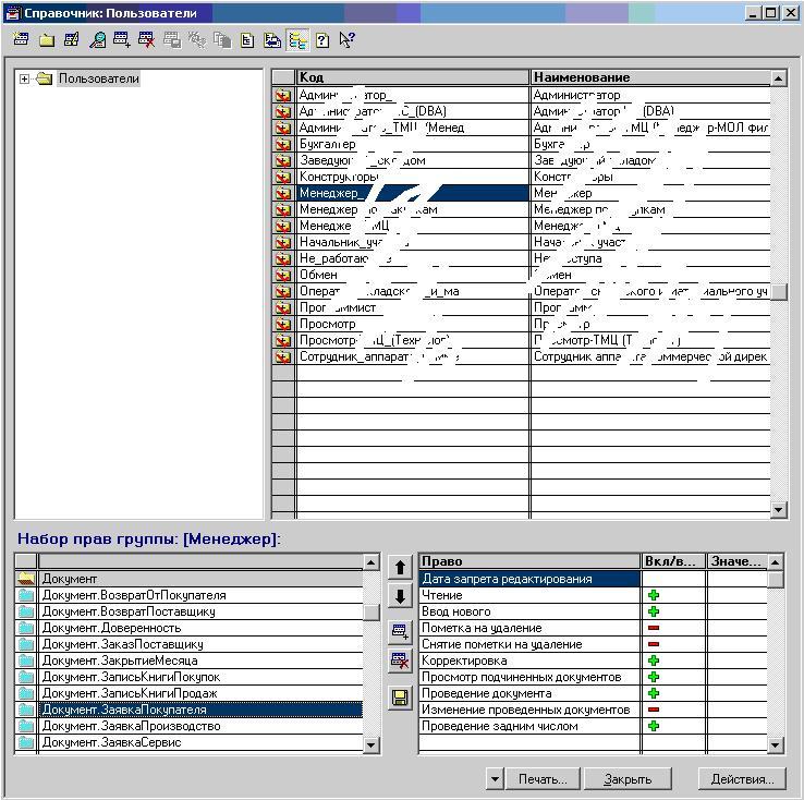 1с 7.7 настройка интерфейса пользователя обслуживание сервера 1с