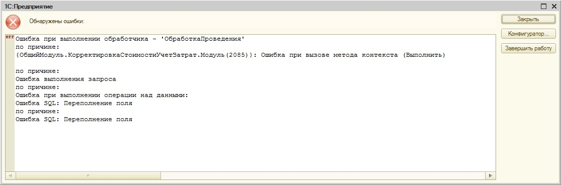 Ошибка SQL: Переполнение поля