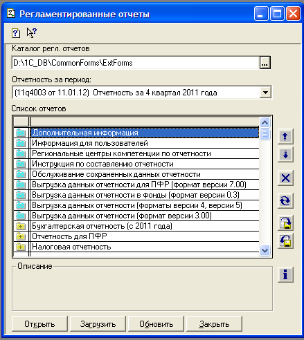 Обслуживание сохраненных данных отчетности в 1с 8.2 1с управление автотранспортом установка