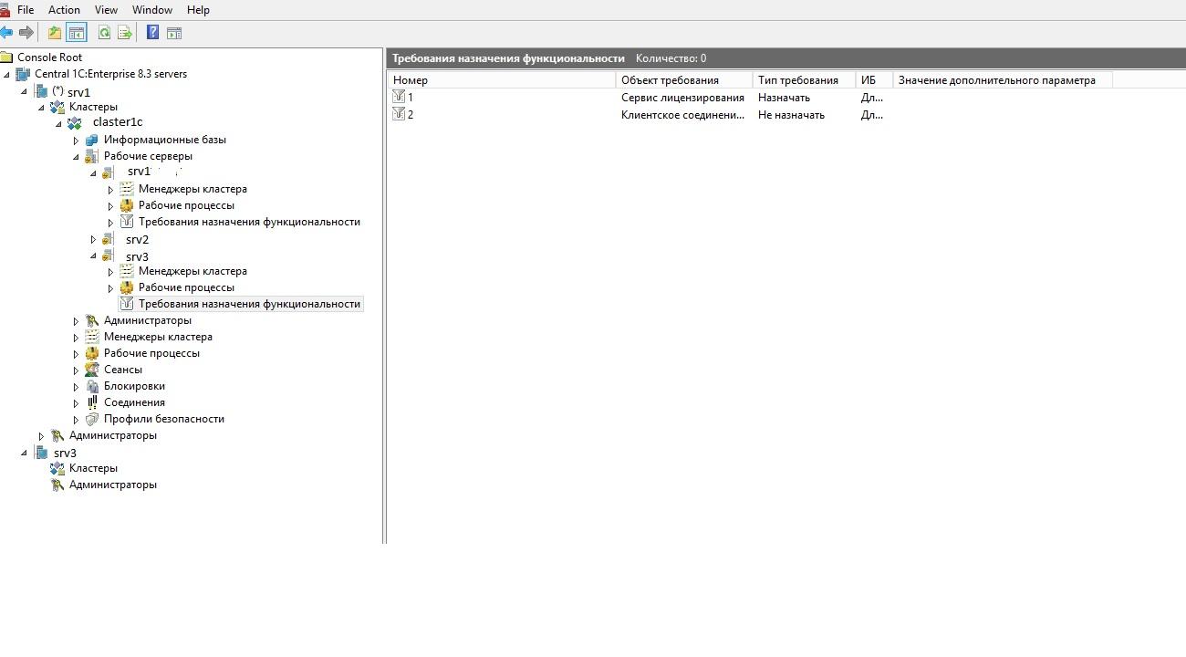 Требования к по для установки 1с переустановка windows с 1с 7.7