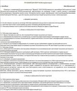 Трудовой договор скачать (образец 2 15 года) Что