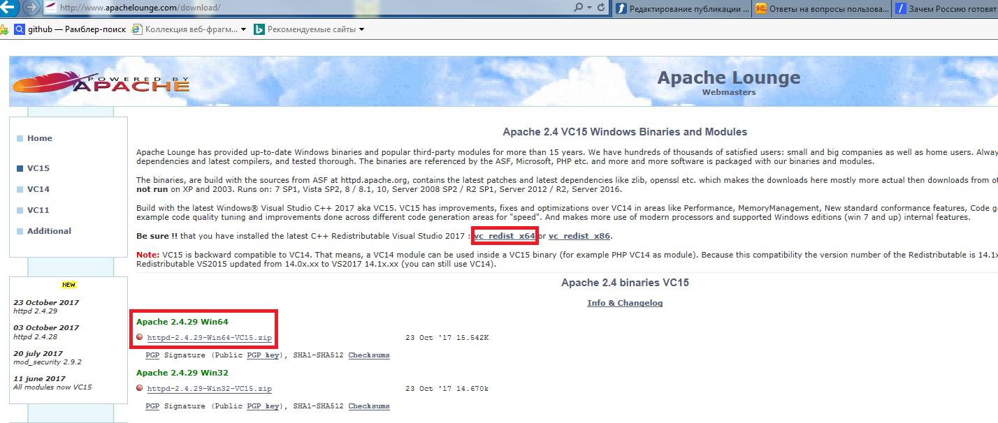 Apache сервер windows 7 скачать