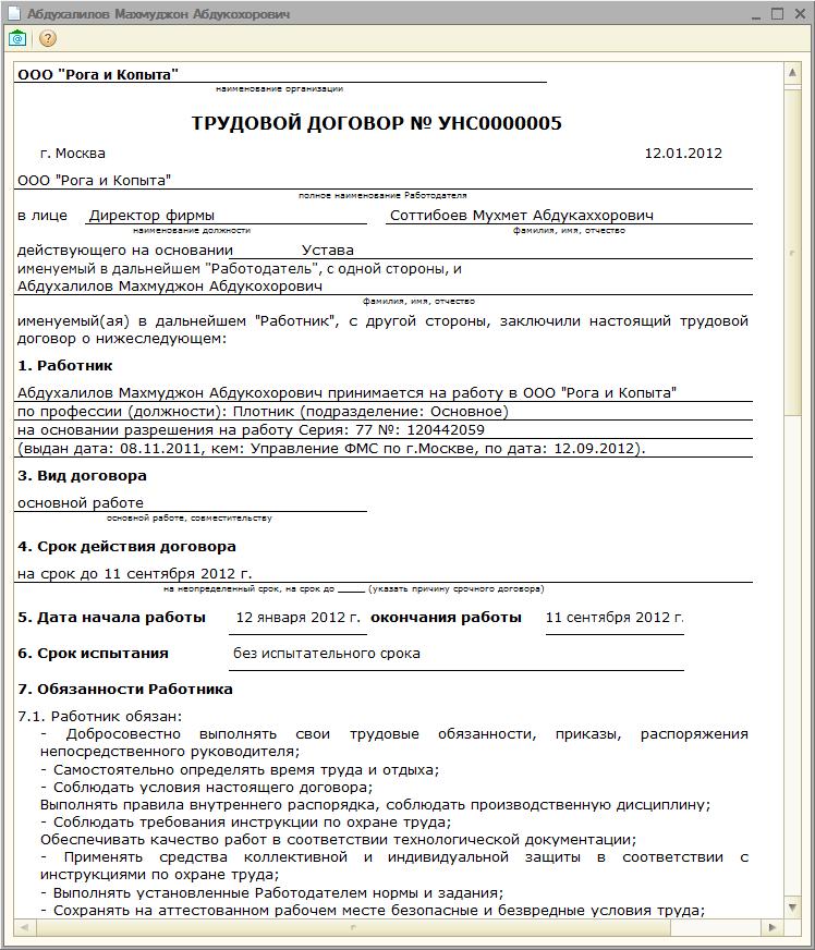 Бланк трудового контракта (договора) (Страница 1) — Право на труд