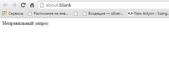 Ошибка при работе через WEB-клиента