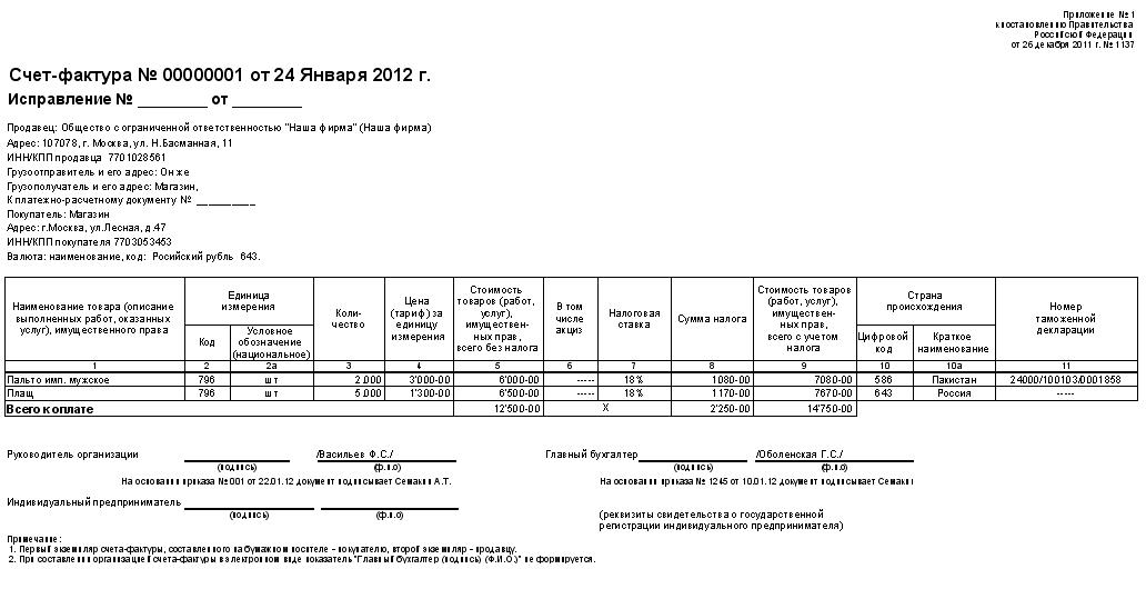 Форму счет фактуры 2014