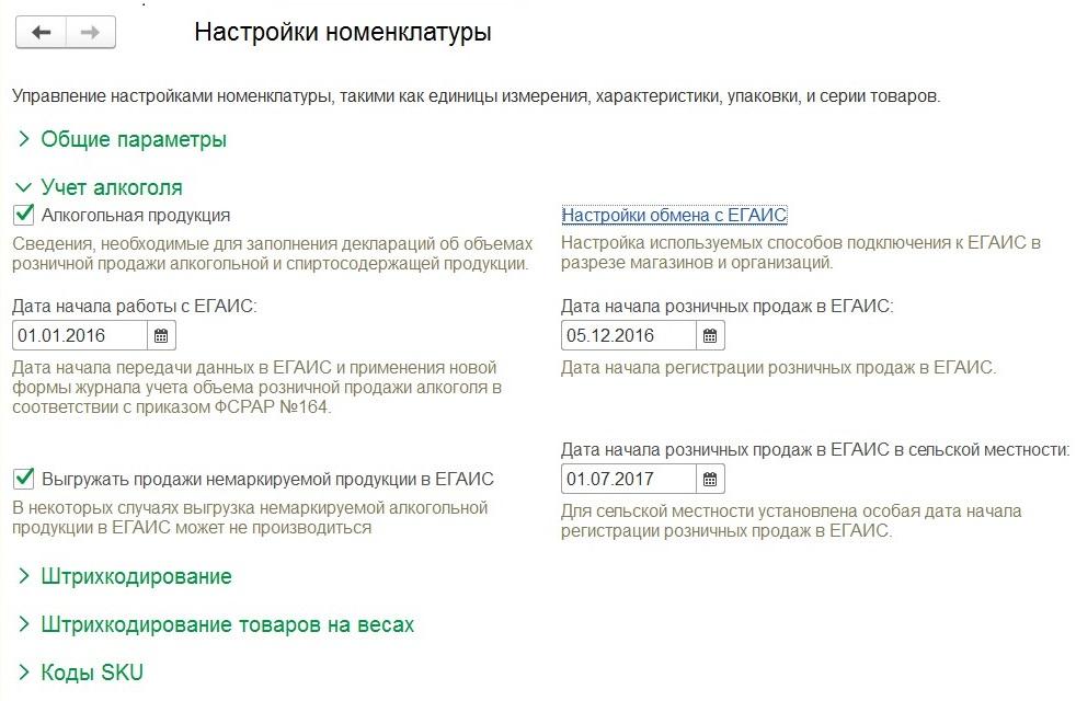 Егаис ип регистрация программ декларация 3 ндфл 2019 скачать
