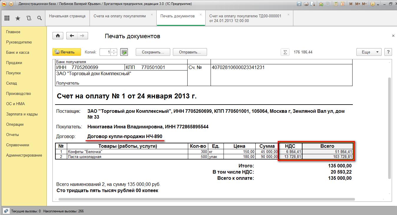 При отправке налоговой декларации по почте днем ее представления считается