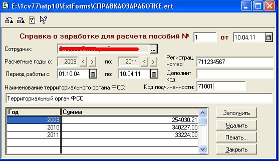 Обновление 1с зик в 2009 году продажа ос без остаточной стоимости проводки в 1с