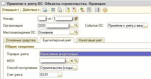 1с 8.2 настройка типовых операций формирование записей книги покупок в 1с 8