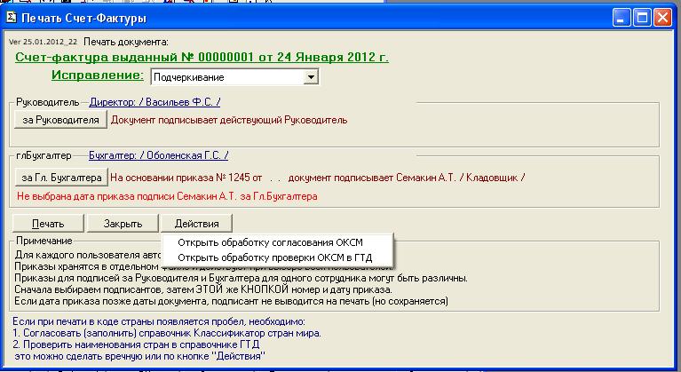 Обновление для 1с 7.7 24 января 2012 1с анализ продаж скачать