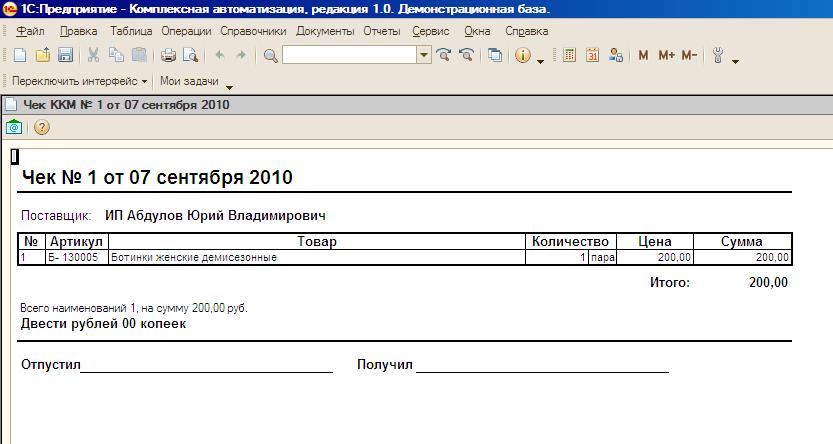 Скачать обновления 1.0.10.1 1с комплексная автоматизация 8 требуется программист 1с украина удал