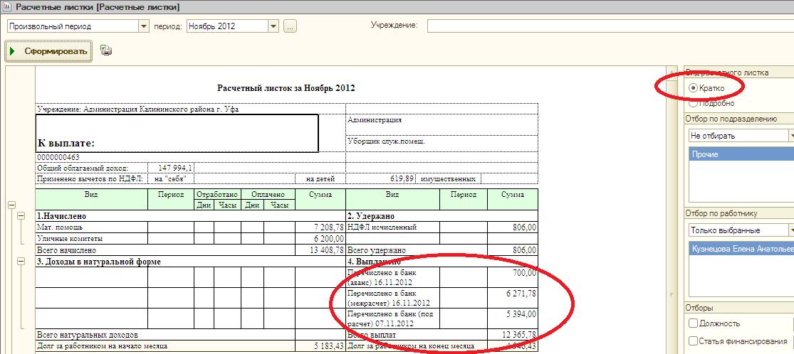 1с бухгалтерия расчетный лист бухгалтерские обслуживание в орле