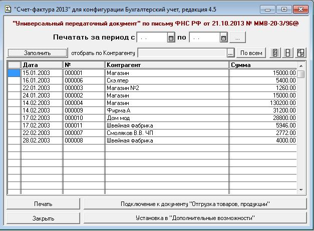 Програмку для печати бухгалтерских документов