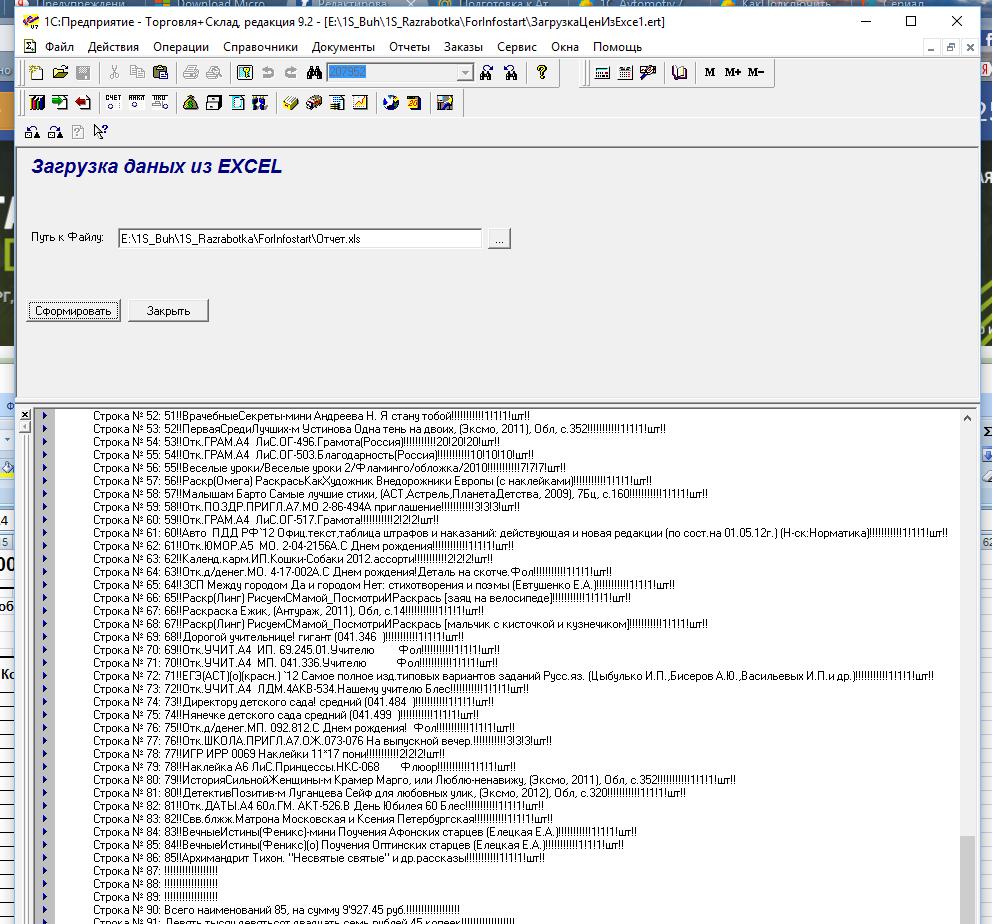 Установка ert в 1с автоматическое обновление тонкого клиента 1с 8.3 iis