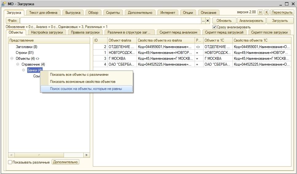 1с загрузка файла обновления в основную базу долго 1с розница обновление до проф