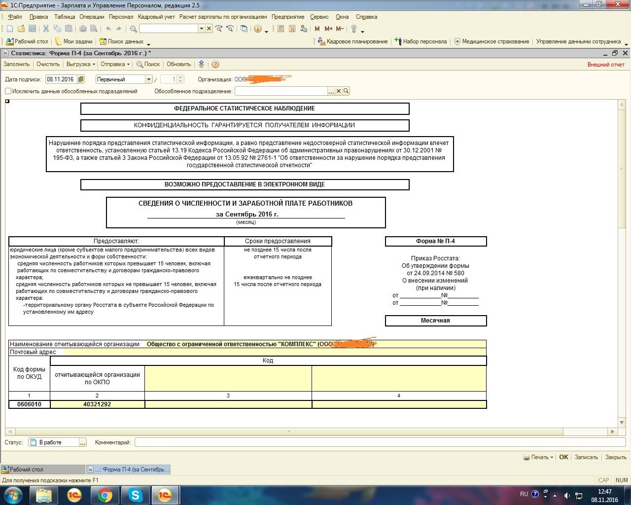 Обновление отчетности в 1с 8.2 зуп комплексная автоматизация 1с 8