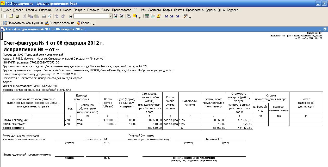 бланк счет-фактура казахстана