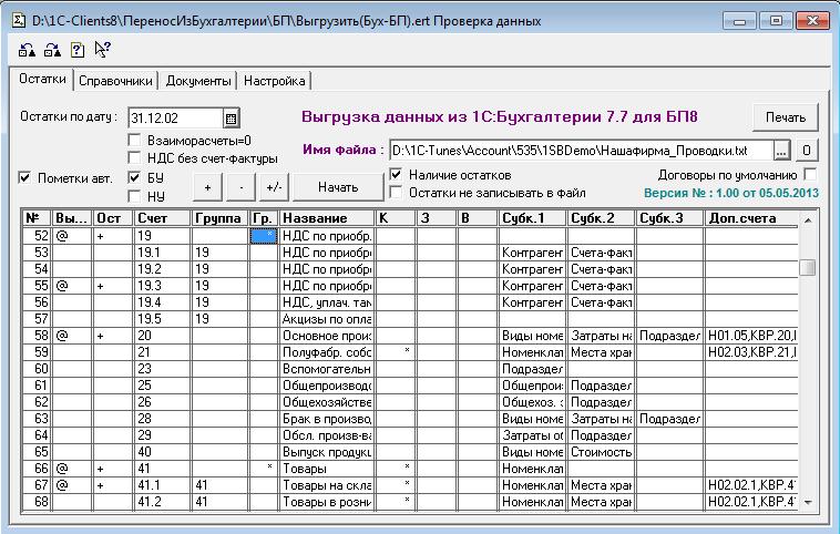 Переход с 1с 7.7 на 8.2 бухгалтерия программист 1с обучение в вологде