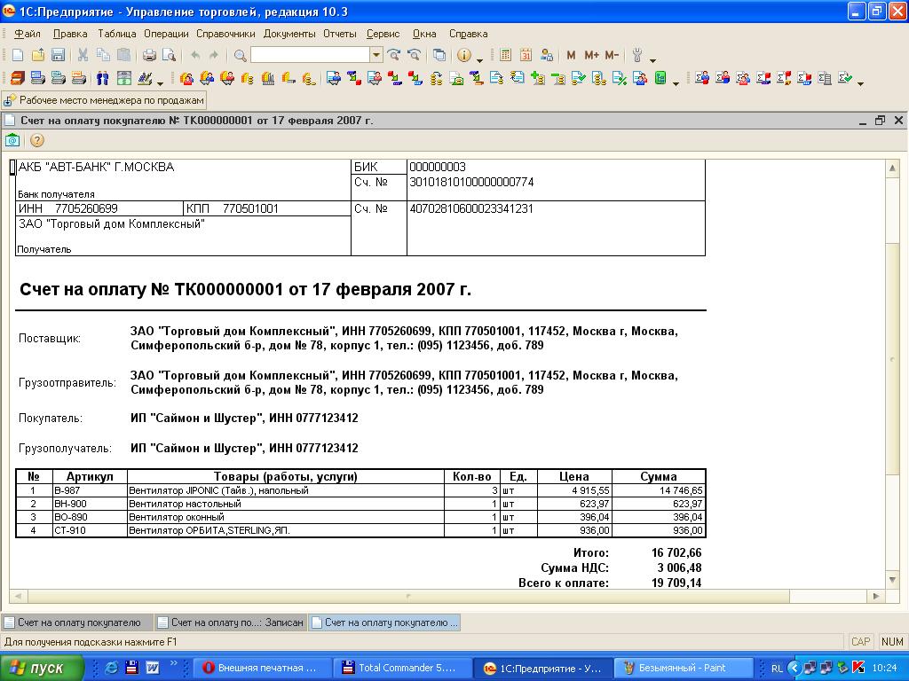 бланк счет-фактура 2012 для 1с 8