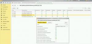 Организация дополнительного доступа к документам и справочникам (для 1С: Бухгалтерии предприятия 3.0)