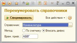Обработка перенумерации справочников