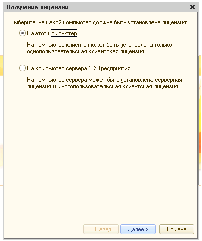 Установка программных лицензий 1с 1с 7 сервис-свертка бухгалтерских итогов