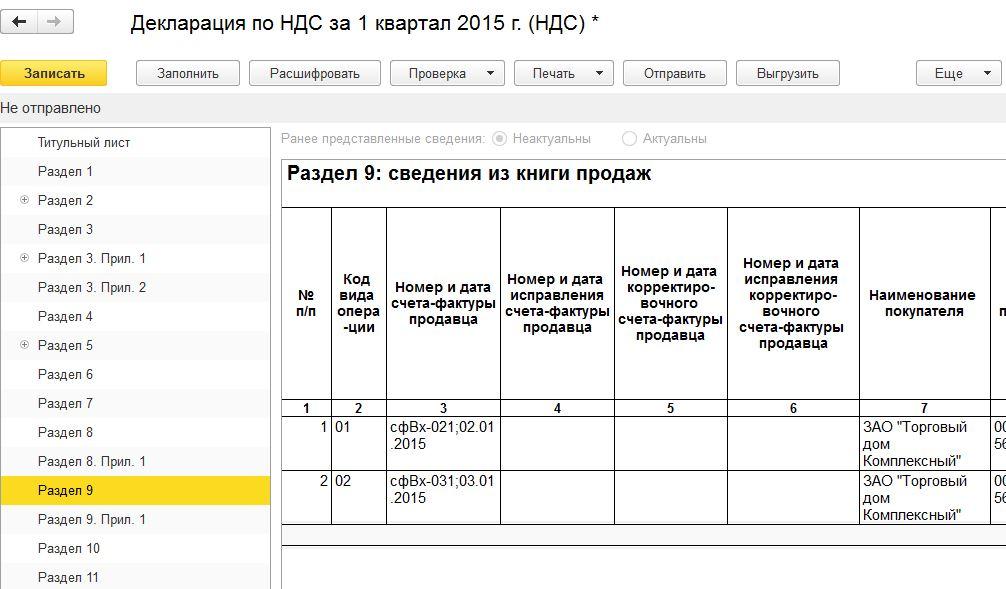 1с ндс книга покупок 2015 продажа и обслуживание программы 1с торговля-склад санкт-петербург