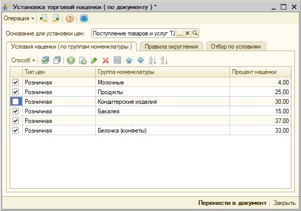 1с установка цен номенклатуры заполнение табличной части внедрение программ 1с