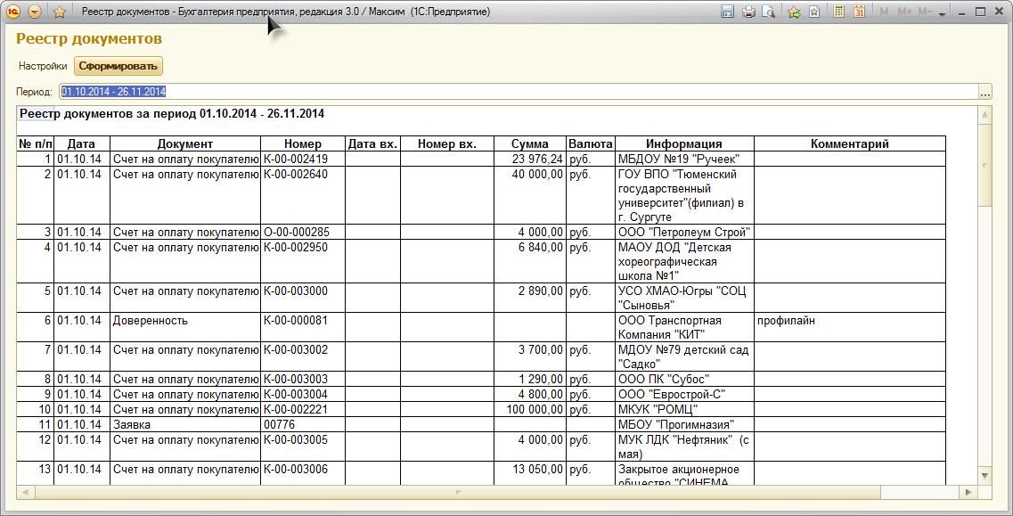 Загрузка в 1С 8.3 из Excel или табличного документа 50