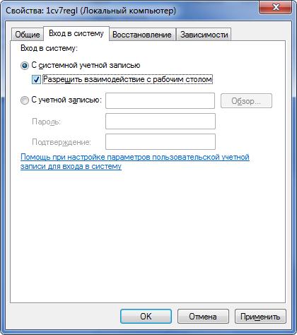 Настройка регламентные задания 1с 8 административная установка 1с 8.2 ftp