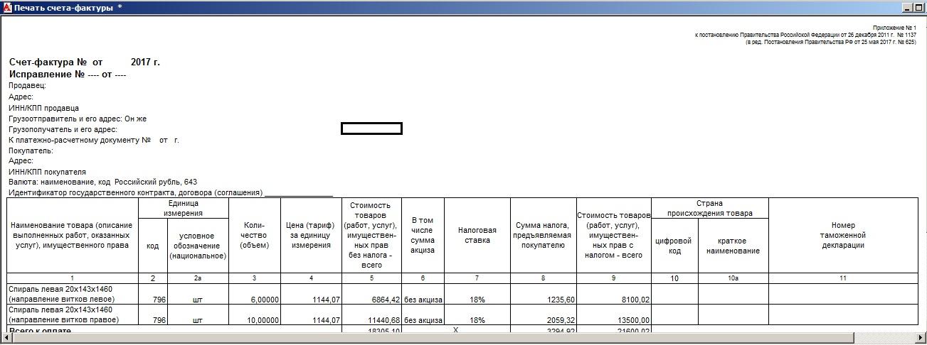 Счета-фактуры 2012 обновление 1с поиск удаленной работы для 1с программиста