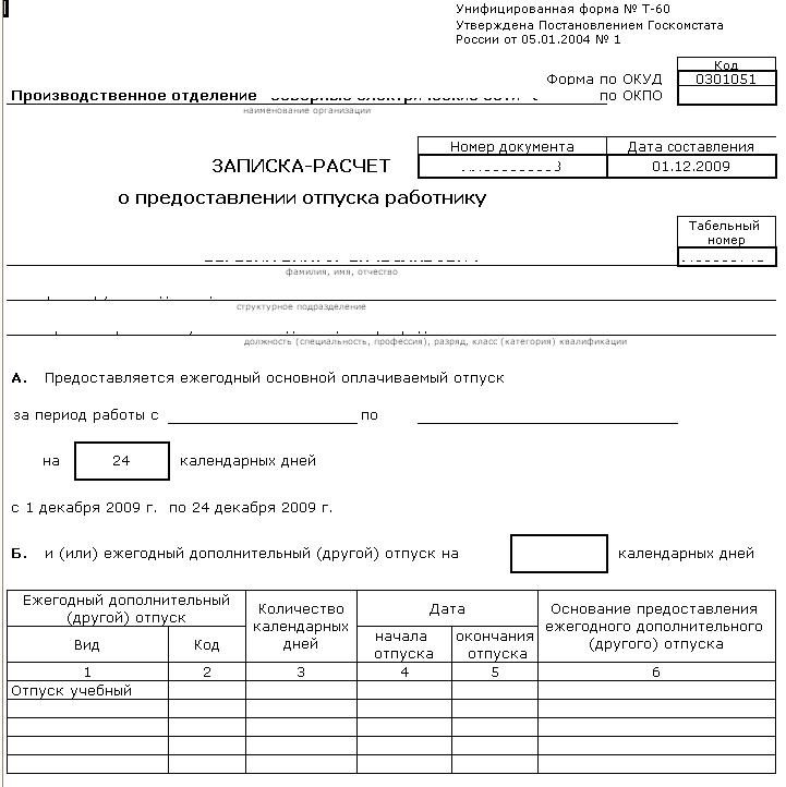 Применяется ли код вычета 114 если работник на испытательном сроке нам следует