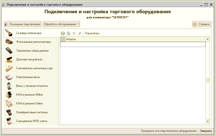 Настройка posiflex в 1с установка 1с 8 на windows 64 bit