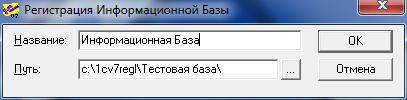 Диалоговое окно регистрации ИБ