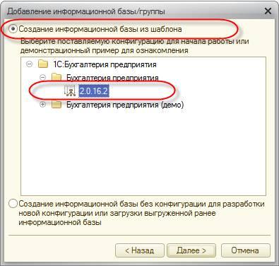 Как в 1с 8.2 установить обновление конфигурации 1.6.27 в 1с торговля настройка ндс