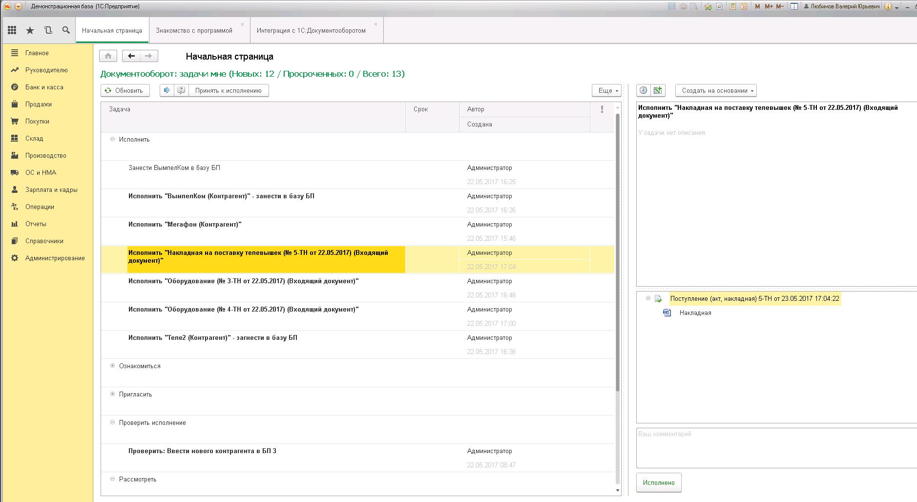 1с документооборот интеграция с бухгалтерией тесты для бухгалтера при приеме на работу пройти онлайн