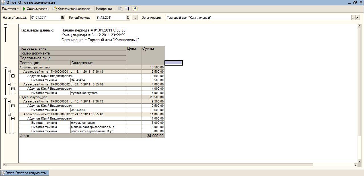 1с настройка отчета с параметрами настройка сканера 1с 8