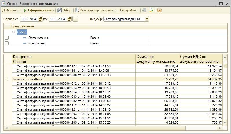 Загрузка в 1С 8.3 из Excel или табличного документа 45