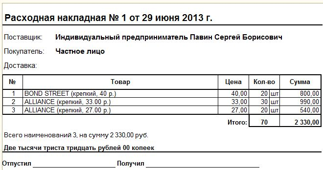 Скачать расходная накладная бланк украина скачать.