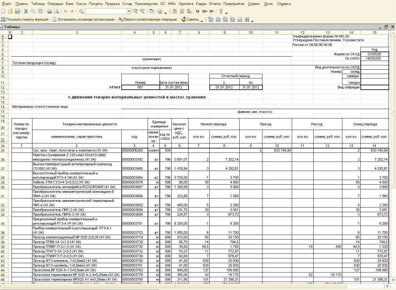 Отчет МХ-20 по складу и отбором по товару или продукции
