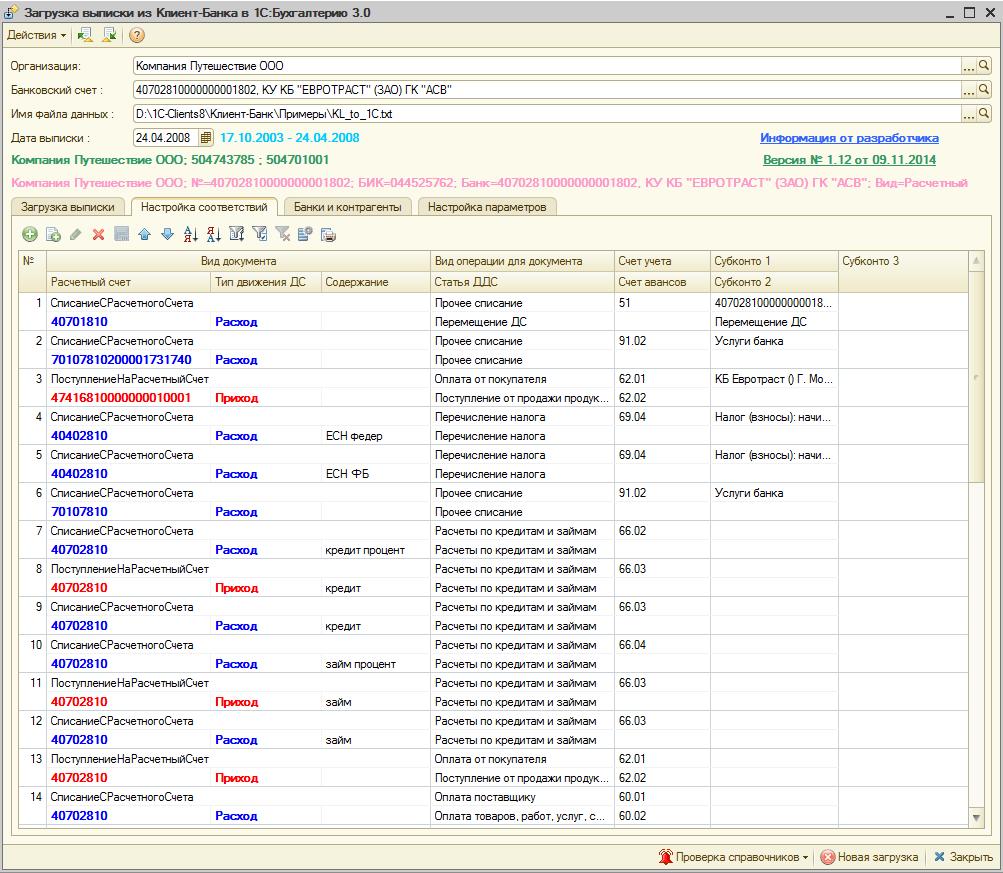 Настройка загрузки выписок банка в 1с 8.2 настройка пользовательского интерфейса 1с 8.3